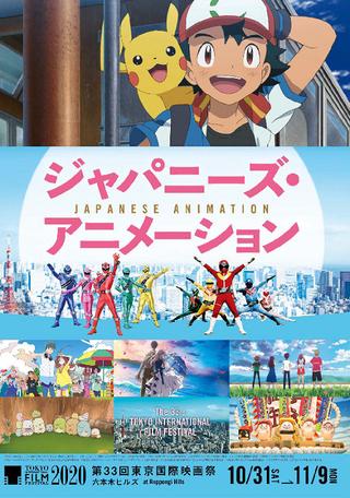 第33回東京国際映画祭(TIFF2020) アニメ作品 イベント・上映一覧