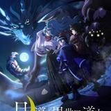 ラノベ「月が導く異世界道中」花江夏樹、佐倉綾音、鬼頭明里の出演で21年にTVアニメ化