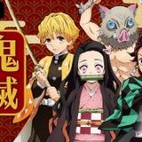 劇場版「鬼滅の刃」公開記念番組、ABEMAで10月25日独占配信 花江夏樹らキャスト6人出演