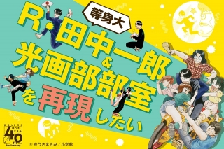 「画業40周年記念 ゆうきまさみ展」12月24日から開催 クラウドファンディングのリターンには轟天号