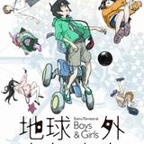 磯光雄監督の最新作「地球外少年少女」22年初春に公開予定 新スタジオ「Production +h.」で制作本格始動