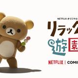 Netflixの「リラックマ」アニメ新シリーズが制作決定 今回は遊園地で事件発生?