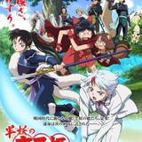 【今期TVアニメランキング】首位「半妖の夜叉姫」、「呪術廻戦」が2位に浮上
