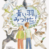 ショートアニメ「青い羽みつけた!」21年春配信 スタジオコロリド創業者が新設したNoovoが制作