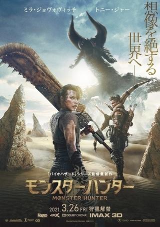 実写映画「モンスターハンター」新公開日は21年3月26日 ディアブロス亜種が咆哮するポスター披露