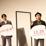 収録の思い出を語った中川大志とタムラコータロー監督