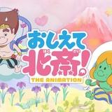 女子高生が時空を越えて絵を学ぶ「おしえて北斎!」ショートアニメ化 制作はコミックス・ウェーブ・フィルム
