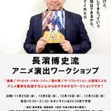 長濱博史監督のアニメ演出ワークショップ、対面&オンラインで開催