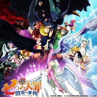 シリーズ最終章「七つの大罪 憤怒の審判」第1弾PV&キービジュアル公開 放送開始日が決定