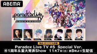 「Paradox Live」チーム別配信イベントを12月から開催 ライブステージを初披露