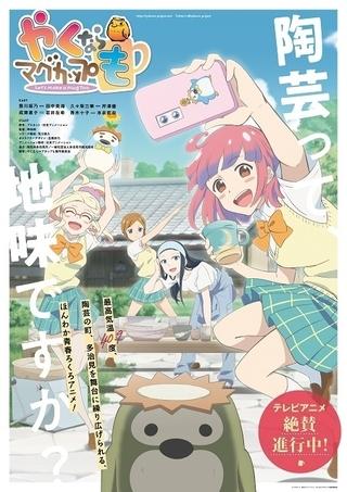女子高生陶芸アニメ「やくならマグカップも」21年4月放送 田中美海らキャスト陣の声を収めたPV公開