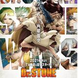 「Dr.STONE」第2期の主題歌アーティスト発表 OPをフジファブリック、EDをはてなが担当