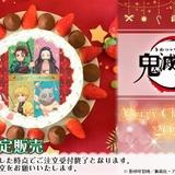「鬼滅の刃」クリスマス限定ケーキが発売中 炭治郎、禰豆子、善逸、伊之助、柱9人など全33種