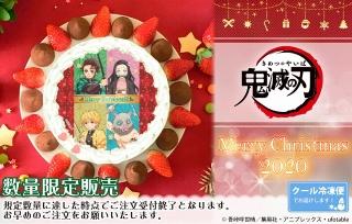 クリスマスに「鬼滅の刃」ケーキ!