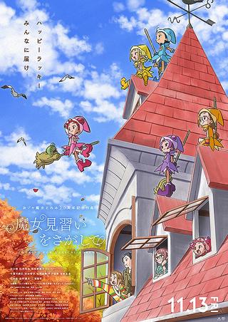 【週末アニメ映画ランキング】「鬼滅の刃」興収230億円突破、「魔女見習いをさがして」は4位スタート