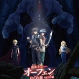 「魔術士オーフェンはぐれ旅」第2期、死の教師役に杉田智和、坂本真綾、子安武人ら