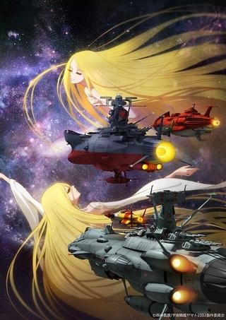特別総集編「『宇宙戦艦ヤマト』という時代」キービジュアル&本予告公開 スターシャとテレサが初共演