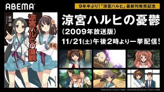 TVアニメ「涼宮ハルヒの憂鬱」全28話をAbemaで無料一挙配信 原作「直観」発売記念