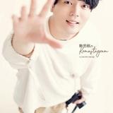 「駒田航のKomastagram 1st PHOTO FRAME」通常版カバー