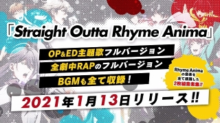 「ヒプマイ」TVアニメ版の音楽アルバムが発売決定 劇中ラップは全てフルバージョンで収録