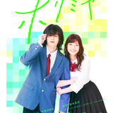 鈴鹿央士×久保田紗友で「ホリミヤ」実写映画化&TVドラマ化