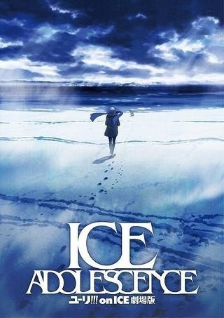 「ユーリ!!! on ICE」劇場版の制作状況を製作委員会が報告 特報が一般公開