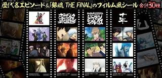 「銀魂 THE FINAL」入場特典は「さらば真選組」など歴代名場面収めた全30種のシール