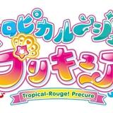 プリキュア最新作は「トロピカル~ジュ!プリキュア」 21年春から放送