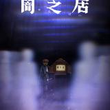 """""""見えない恐怖""""を描く「闇芝居」第8期が21年1月スタート おじさん役はおなじみの津田寛治"""