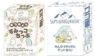 「すみっコぐらし」人気カードゲーム2種、Amazonで年末年始限定セット販売