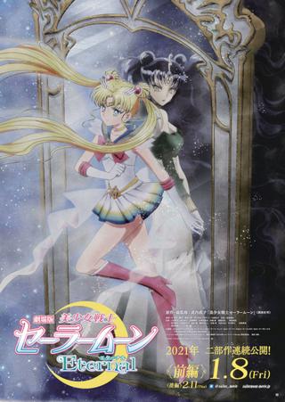 「劇場版 美少女戦士セーラームーンEternal 前編」新ビジュアル