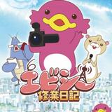ABCテレビのマスコットが活躍する「エビシー修業日記」1月6日放送開始 主人公・エビシー役に悠木碧