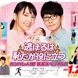 「逃げ恥」みくり&平匡がママ&パパに 新春SP、21年1月2日に放送決定