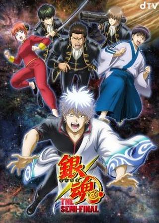 dTV配信「銀魂」新作アニメのタイトルは「銀魂 SEMI-FINAL」 全2話で劇場版の前日譚