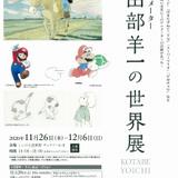 「小田部羊一の世界展」は12月6日まで開催