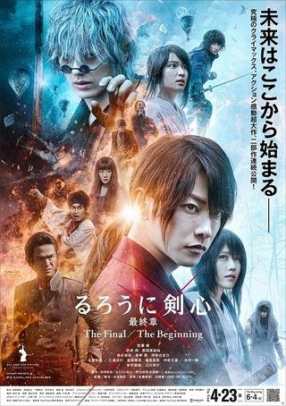「るろうに剣心 最終章」新公開日がついに決定 佐藤健の超絶アクション&死闘収めた新映像も披露