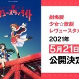 完全新作「劇場版 少女☆歌劇 レヴュースタァライト」21年5月21日公開