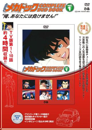 第1巻は2021年1月22日発売