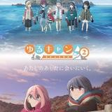 「ゆるキャン△ SEASON2」青空と夕焼け、異なる表情切り取った新ビジュアル完成