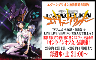 「エヴァ」TVシリーズ&旧劇場版をLINE LIVE-VIEWINGで配信