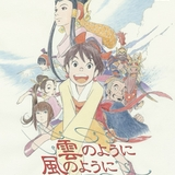 「魔女の宅急便」の近藤勝也がキャラデザ 「雲のように風のように」HDリマスター版で初配信