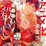 アニメ化決定を告げる「月刊コミックジーン」表紙