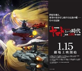 「『宇宙戦艦ヤマト』という時代」入場特典は3000種以上の名場面フィルム 「2199」復刻上映も決定