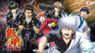 「銀魂 THE SEMI-FINAL」キービジュアル