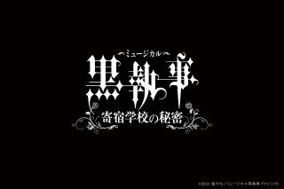 ミュージカル「黒執事」新作「寄宿学校の秘密」キャスト一新で21年春上演