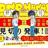 12月26日開催「小野賢章と花江夏樹の見切り発車!(仮)」
