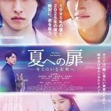 本ポスター/ロバート・A・ハインラインの小説を日本で映画化!