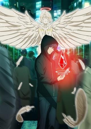 架橋明日と天使のナッセを描いたティザービジュアル
