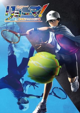 テニプリ新作劇場版「リョーマ!」シリーズ初の3DCGアニメで21年9月3日公開