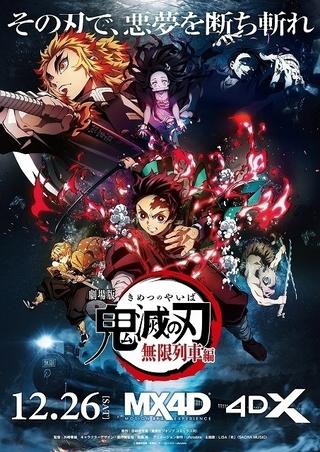 12月26日からはMX4D、4DX上映もスタート!